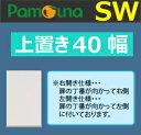 ●3日間限定企画4/21-4/23【楽天企画+et-stylet超クーポン企画】パモウナ SW 上置