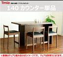 アイランドカウンター カウンターテーブル 140 ウォールナット材 ダイニングテーブル デザイン 人気