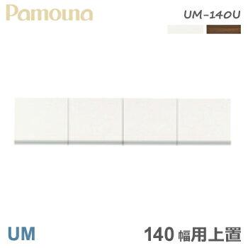 ■連動企画■et-styleサンキュ企画(3/16-3/21)上置き 食器棚 パモウナ UM アルティメット 140幅 ダイニングボード 収納 UM-140U ウォールナット色
