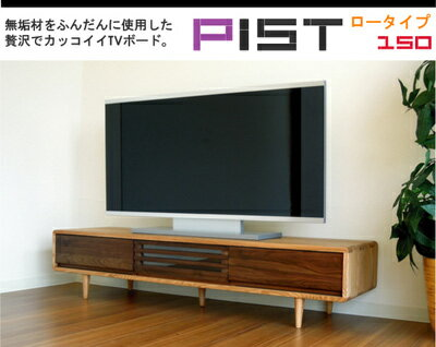 テレビ台 無垢 150 テレビボード ウォールナット材 ローボード 北欧 人気 おしゃれ 福井県 家具【PIST】
