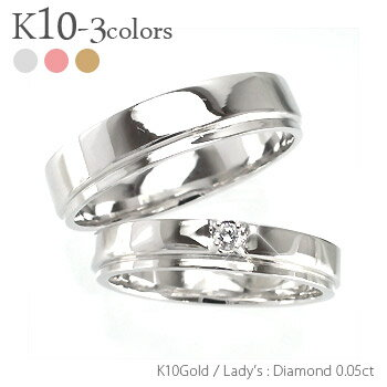 ペアリング K10ゴールド 10金 0.05ct オリジナルリング セットリング 指輪 ペアアクセサリー 結婚指輪 マリッジリング 【送料無料】【コンビニ受取対応商品】  ホワイトデー プレゼント 着け心地の優しいふたりのためのペアリング『ボンテ』快適に感じます