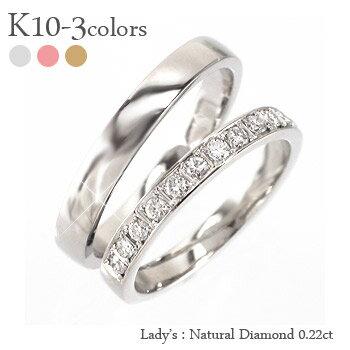 ペアリング ダイヤモンド0.22ct 10金 K10ゴールド オリジナルリング セットリング 指輪 ペアアクセサリー 結婚指輪 ブライダル マリッジリング 無垢 【送料無料】【コンビニ受取対応商品】  【SSS】【10%off】 着け心地の優しいふたりのためのペアリング『ボンテ』