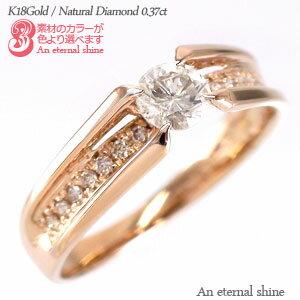 【送料無料】ダイヤモンドリング K18ゴールド K18WG K18PG K18YG 0.37ct 指輪【コンビニ受取対応商品】  ホワイトデー プレゼント 立体感がゴージャスに指先を演出!