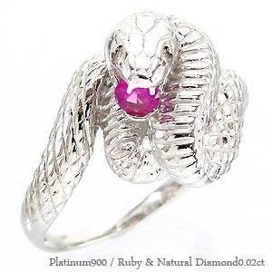 【送料無料】蛇(へび)の指輪 スネークリング ルビー ダイヤモンド0.02ct プラチナ900(PT900) 幸運 お守り 縁起 2013年干支 巳【コンビニ受取対応商品】  ホワイトデー プレゼント あなたに幸運が訪れますように|幸運のヘビリング