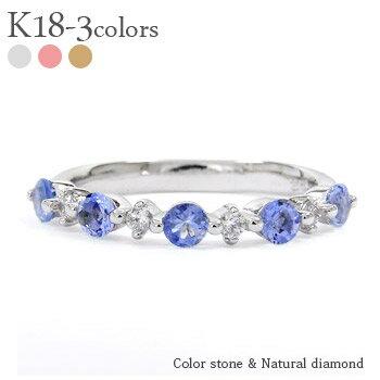 タンザナイト 12月誕生石 ダイヤモンドリング 0.13ct <ストレート> 18金 K18ゴールド 指輪 レディースジュエリー 送料無料【コンビニ受取対応商品】  ホワイトデー プレゼント 選べる18色☆あなた色の指輪です