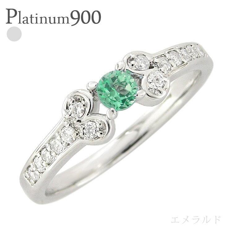 【送料無料】エメラルド pt900 5月の誕生石 リング 誕生石 ダイヤモンド 0.15ct プラチナ900 指輪 レディース【コンビニ受取対応商品】  【SSS】【10%off】 誕生石を身に着けるとお守りになると云われています