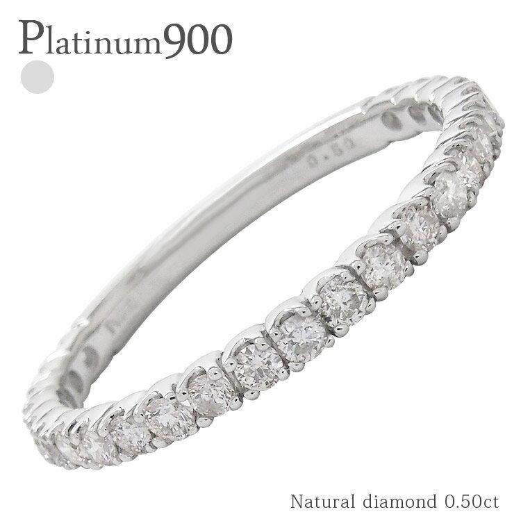 エタニティリング ダイヤモンド リング ダイヤ 0.50ct プラチナ900 pt900 ハーフエタニティリング 指輪 レディース【送料無料】【コンビニ受取対応商品】  【SSS】【10%off】 ずっと使えるエタニティリングをお探しならコレ