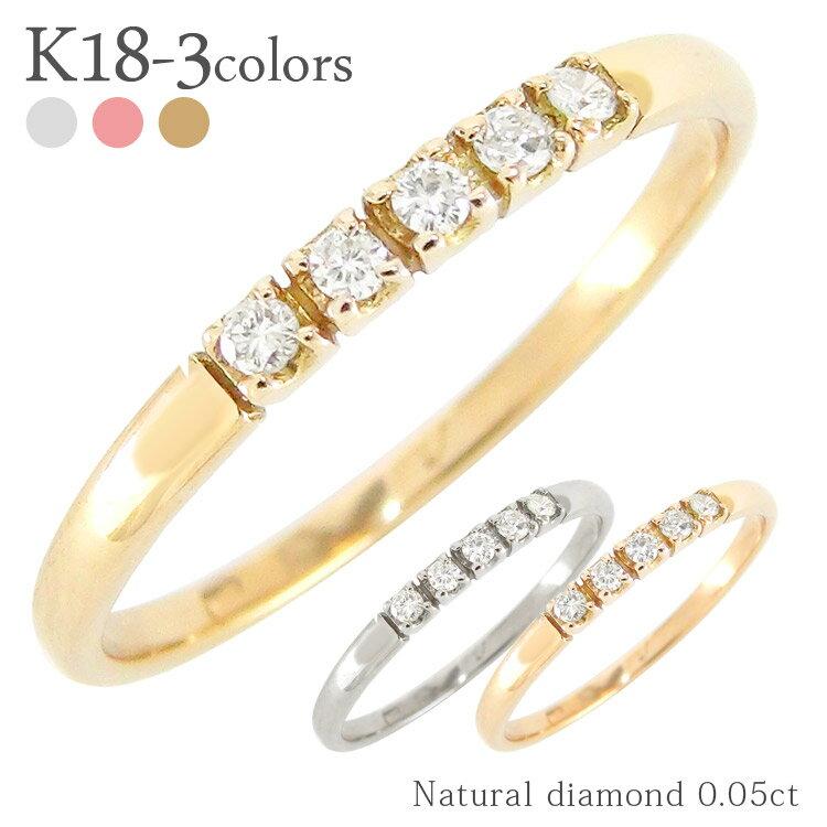 ピンキーリング k18 ダイヤモンド リング 0.05ct 18金 ゴールド 小指 シンプル 華奢 極細 指輪 レディース【送料無料】【コンビニ受取対応商品】  【SSS】【10%off】 毎日着けたいナチュラルピンキーリング