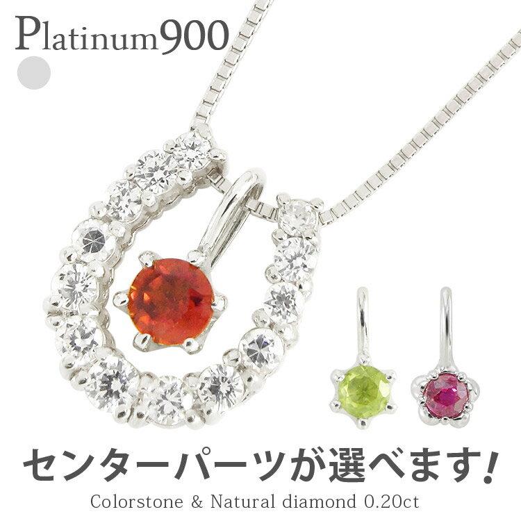 pt900 馬蹄ネックレス カラーストーン ダイヤモンド 0.20ct ペンダント ホースシュー プラチナ900 レディース【送料無料】【コンビニ受取対応商品】  【SSS】【10%off】 人気のホースシューに可愛さプラス♪