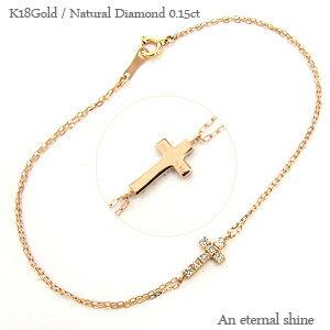 【送料無料】ダイヤモンド ブレスレット クロス(十字架)ダイヤ 0.15ct K18ゴールド 18金 レディース【コンビニ受取対応商品】
