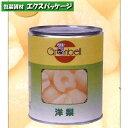 グランベル 洋梨 2号缶(7~9個) 300016 取り寄せ品 池伝
