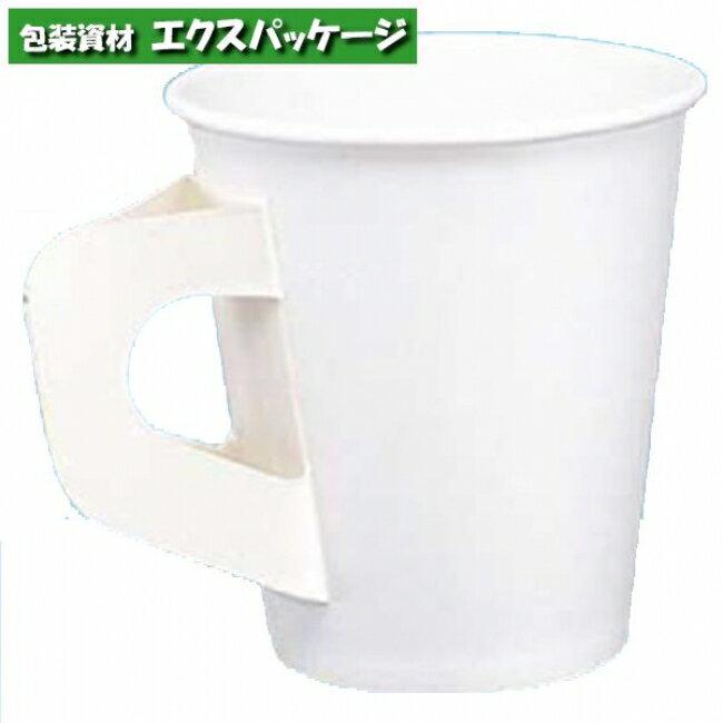 【シモジマ】紙コップ ペーパーカップ ホット用 7ホワイトハンドル付 2000入 #004536037 【ケース販売】