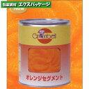 グランベル オレンジセグメント 1号缶(160~210粒) 300737 取り寄せ品 池伝