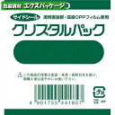 【シモジマ】OPP袋 クリスタルパック S S13-18 1000入 #006751800
