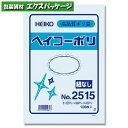 ヘイコーポリ ポリエチレン袋 ポリ袋 HEIKO 0.025mm No.2515 100枚入 #006614715 バラ販売 取り寄せ品 シモジマ