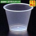 【シンギ】デザートカップ PPスタンダード PP71-110K 2000入 【ケース販売】