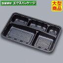 【福助工業】LC新シリーズ LC-630 黒 400入 0576298 本体・フタセット 【ケース販売】