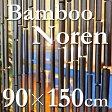 竹のれん 90cm×150cm ダークブラウン アジアン リゾート 南国 バンブー