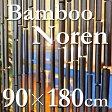 竹のれん 90cm×180cm ダークブラウン アジアン リゾート 南国 バンブー