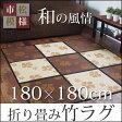 竹ラグ 折り畳み 市松模様 180cm×180cm