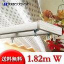 日本製 タチカワブラインド ファンティア 1.82m ダブル...