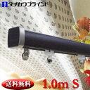 日本製 タチカワブラインド ファンティア 1.0m シングル カーテンレール