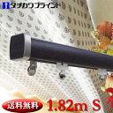 日本製 タチカワブラインド ファンティア 1.82m シングル カーテンレール