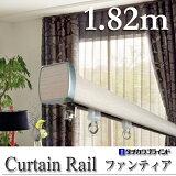 日本製 タチカワブラインド ファンティア 1.82m シングル カーテンレール【ホワイト ミディアム ダーク】