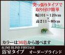 激安 日本製 浴室ブラインドオーダー 【幅101cm〜120cm×高さ11cm〜80cm】 SS10P02dec12
