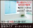 激安 日本製 浴室ブラインドオーダー 【幅101cm〜120cm×高さ101cm〜120cm】 SS10P02dec12