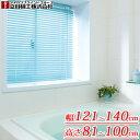 【代引不可】激安 日本製 浴室ブラインドオーダー 【幅121cm〜140cm×高さ81cm〜100cm】 SS10P02dec12