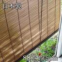 日本製 竹すだれ 幅88cm×高さ175cm 巻き上げ機能付 日除け・間仕切り・目隠しに最適