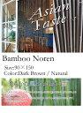 竹のれん 90cm×150cm ダークブラウン/ナチュラル アジアン リゾート 南国 バンブー