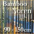 ★最安値に挑戦!★ 激安 竹のれん 90cm×150cm ダークブラウン アジアン リゾート 南国 バンブー