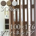 【代引不可】パネルドア 窓付【約100cm×176cm】間仕...