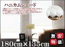 ハニカム プリーツシェード 180cm×135cm 3色 断熱・保温効果 プリーツスクリーン