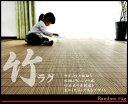 アジアン 竹ラグマット 【涼】 バンブーラグ 180×180cm 2畳 カーペット ひんやり感触 和モダン