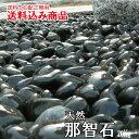 「ヤマト那智石」最高級庭園用天然玉石20kg