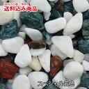 「ヤマトスペシャル五色」庭園用天然玉砂利18kg