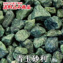 「ヤマト青玉砂利」庭園用天然玉砂利18kg