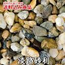 「ヤマト淡路砂利」庭園用天然玉砂利20kg