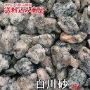 「白川砂(しらかわすな)」庭園用天然玉砂利18kg