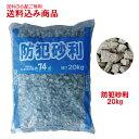 天然石の防犯砂利20kg