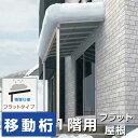 フラット屋根タイプ オリジナルテラス 間口2.0間3670mm×出幅4尺1237.2mm×高さ2600mm 1階用 積雪50cm対応 移動桁仕様 柱前後左右移動