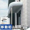 R屋根タイプテラス 間口3.0間5490mm×出幅6尺1770mm×高さ2600mm 1階用 移動桁仕様 積雪50cm対応 安心の国内メーカー 格安 送料無料 R1IYkyuas