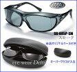 【専用ケース付き】AXE アックス 偏光 オーバーグラス オーバーサングラス SG-605P-SM UVカット 紫外線カット メガネ対応 ロードバイク サイクリング ウェア ファッション ドライブ 釣り