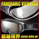 大型メガネにも対応で180度以上の広い視界を確保!パノラミック・ビューレンズAXE アックス スノー ゴーグル 2016〜17 MODEL AX888-WMD【送料無料】【コンビニ受取対応商品】