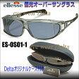 ellesse エレッセ オーバーグラス 偏光レンズ フィッシング 釣り ゴルフ ドライブ ウインタースポーツ ES-OS01-1(スモーク×スモーク)紫外線対策 ロードバイク ウォーキング UVカット