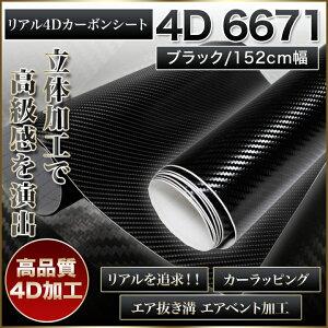 カーボン ラッピングシート ラッピングフィルム ブラック ステッカー フロント ボンネット ラッピング フィルム