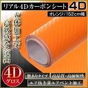 カーボンシート リアル4D 152cm×100cm 切売OK 4D ラッピングシート ラッピングフィルム オレンジ カーボンシール カーボン調 超伸縮 高品質 ...